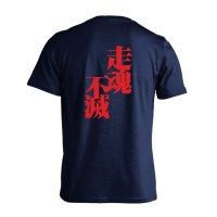 走魂不滅 半袖プレミアムドライ陸上/ランニングTシャツ