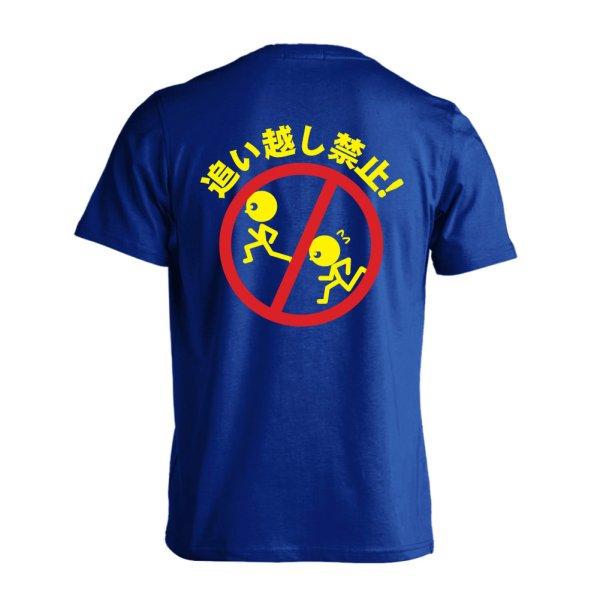 画像1: 追い越し禁止! 半袖プレミアムドライTシャツ