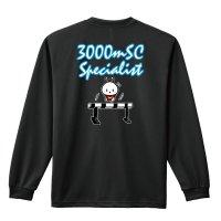 3000mSC Specialist 長袖ドライ陸上/ランニングTシャツ