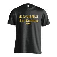 走るのは僕だ 半袖プレミアムドライ陸上Tシャツ