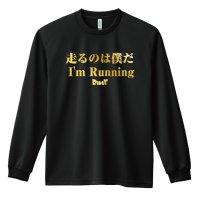 走るのは僕だ 長袖ドライTシャツ