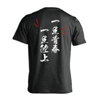 一生青春 一生陸上 半袖プレミアムドライ陸上/ランニングTシャツ