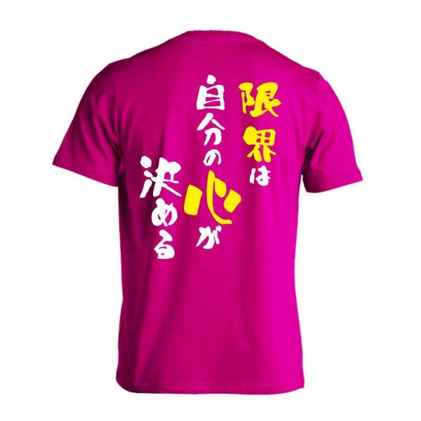 画像1: 限界は自分の心が決める 半袖プレミアムドライTシャツ