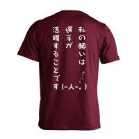 私の願いは選手が活躍することです 半袖プレミアムドライ陸上/ランニングTシャツ