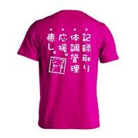 マネージャーのお仕事 半袖プレミアムドライ陸上/ランニングTシャツ