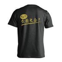 Go! 全国大会! 半袖プレミアムドライ陸上/ランニングTシャツ