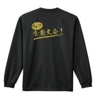 Go! 全国大会! 長袖ドライ陸上/ランニングTシャツ