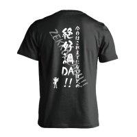 今日はこれまでにないほどの絶好調DA! 半袖プレミアムドライ陸上/ランニングTシャツ