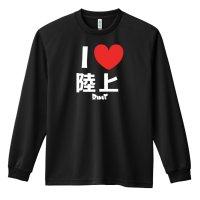 I LOVE 陸上 長袖ドライTシャツ