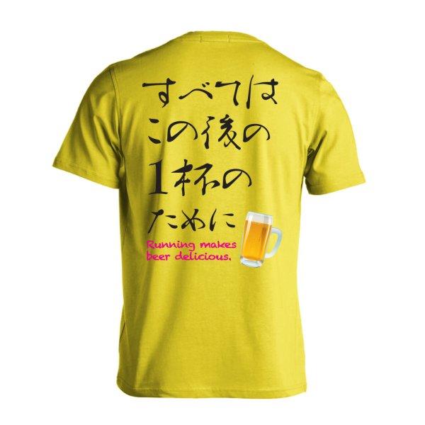 画像1: すべてはこの後の1杯のために 半袖プレミアムドライTシャツ