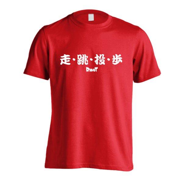 画像2: 最後までぜってぇあきらめねぇ 半袖プレミアムドライTシャツ