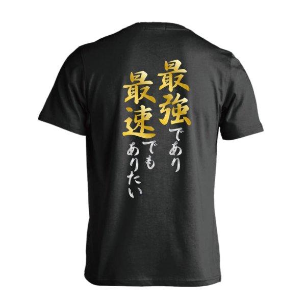 画像1: 最強であり最速でもありたい 半袖プレミアムドライTシャツ