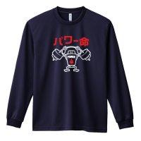 パワー命 Riku-ROBO 長袖ドライTシャツ
