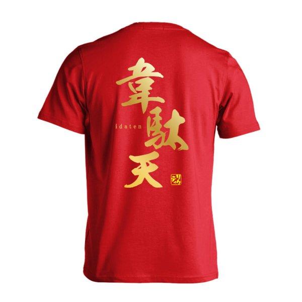 画像1: 韋駄天 半袖ドライシルキータッチTシャツ