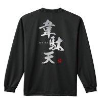 韋駄天 長袖ドライ陸上/ランニングTシャツ