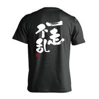 一走不乱 半袖プレミアムドライ陸上/ランニングTシャツ