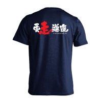 勇走邁進 半袖プレミアムドライ陸上/ランニングTシャツ