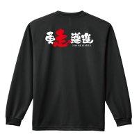 勇走邁進 長袖ドライ陸上/ランニングTシャツ