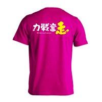 力戦奮走 半袖プレミアムドライ陸上/ランニングTシャツ