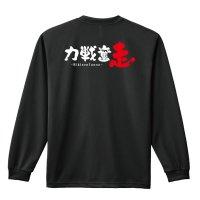 力戦奮走 長袖ドライTシャツ