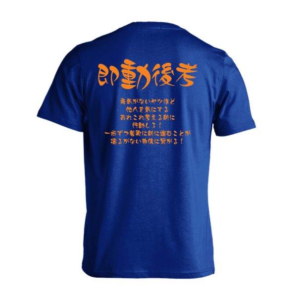 画像1: 即動後考 半袖プレミアムドライ陸上/ランニングTシャツ