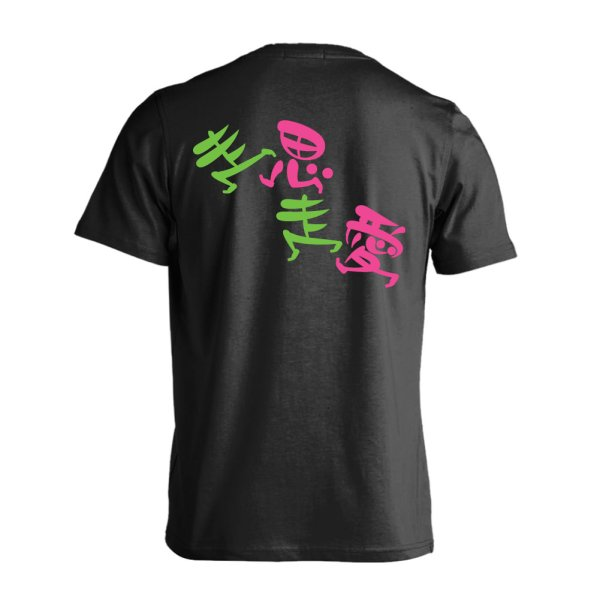 画像1: 走思走愛 半袖プレミアムドライTシャツ