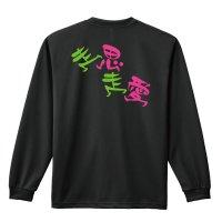 走思走愛 長袖ドライ陸上/ランニングTシャツ