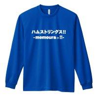 ハムストリングス! 長袖ドライ陸上/ランニングTシャツ