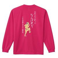 日本人なら黙ってなんば走り 長袖ドライ陸上/ランニングTシャツ