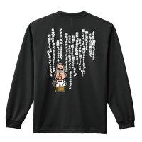 大阪のおとん 砲丸投げ指導 長袖ドライ陸上/ランニングTシャツ