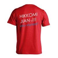 HIKKOMI JIANっ! 半袖プレミアムドライTシャツ