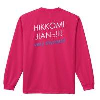 HIKKOMI JIANっ! 長袖ドライ陸上/ランニングTシャツ