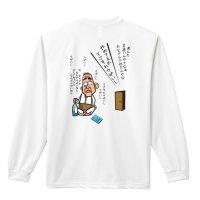 大阪のおとん お父さんに似たんやな 長袖ドライTシャツ