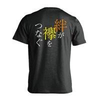 絆が襷をつなぐ 半袖プレミアムドライ陸上/ランニングTシャツ
