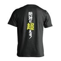絶対に超える! 半袖プレミアムドライ陸上/ランニングTシャツ