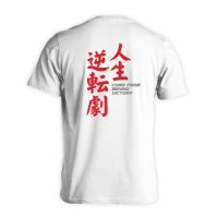 人生逆転劇! 半袖プレミアムドライ陸上/ランニングTシャツ