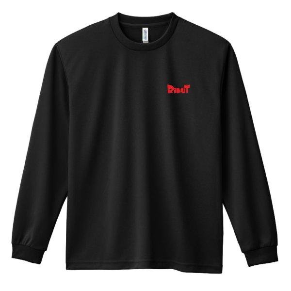 画像2: やってやる 長袖ドライTシャツ