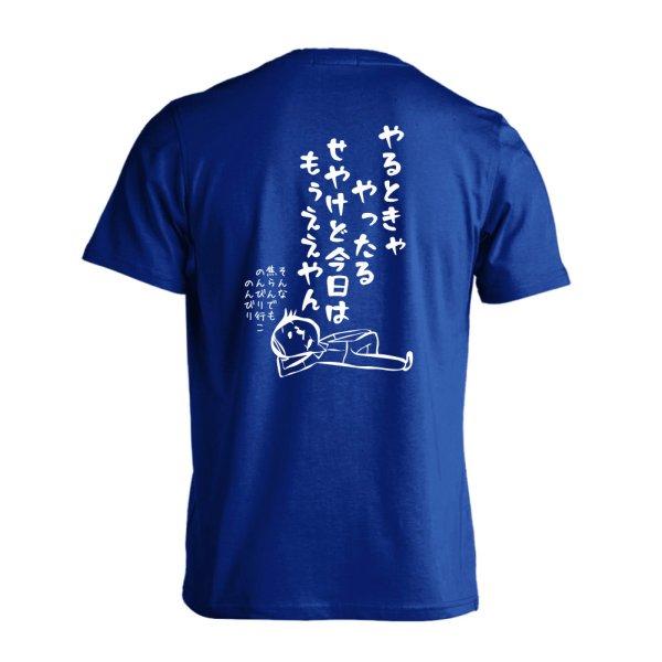 画像1: やるときゃやったる せやけど今日はもうええやん 半袖プレミアムドライTシャツ