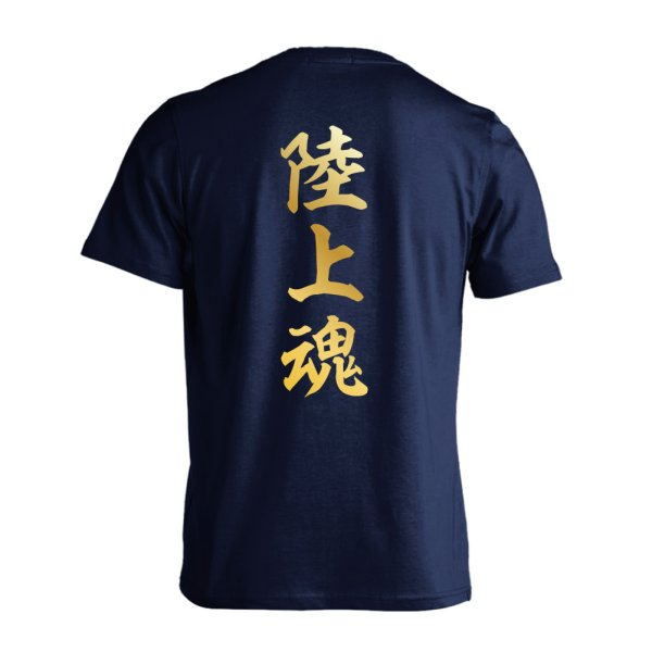画像1: 陸上魂 半袖プレミアムドライTシャツ