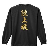 陸上魂 長袖ドライ陸上/ランニングTシャツ