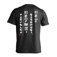 日本一になるためにはなぁ 半袖プレミアムドライ陸上/ランニングTシャツ